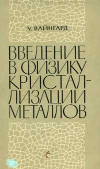 Введение в физику кристаллизации металлов — обложка книги.