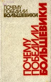 Почему победили большевики — обложка книги.