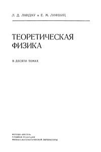 Теоретическая физика в десяти томах. Том 3. Квантовая механика. Нерелятивистская теория — обложка книги.