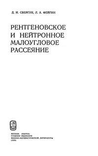 Рентгеновское и нейтронное малоугловое рассеяние — обложка книги.