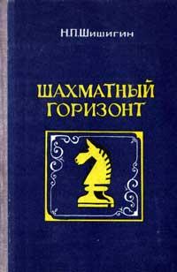 Шахматный горизонт — обложка книги.