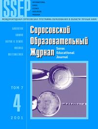 Соросовский образовательный журнал, 2001, №4 — обложка книги.