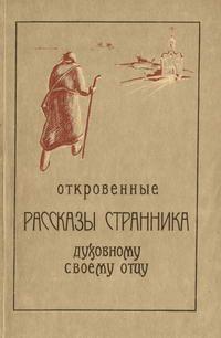 Откровенные рассказы странника духовному своему отцу — обложка книги.
