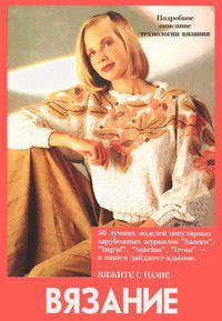 Вязание — обложка книги.