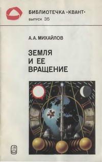 """Библиотечка """"Квант"""". Выпуск 35. Земля и ее вращение — обложка книги."""