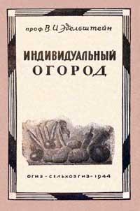 Индивидуальный огород — обложка книги.