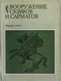 Вооружение скифов и сарматов — обложка книги.