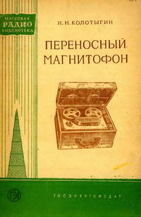 Массовая радиобиблиотека. Вып. 314. Переносный магнитофон — обложка книги.