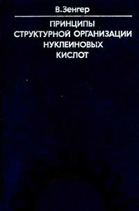 Принципы структурной организации нуклеиновых кислот — обложка книги.