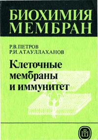 Биохимия мембран. Клеточные мембраны и иммунитет — обложка книги.