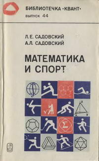 "Библиотечка ""Квант"". Выпуск 44. Математика и спорт — обложка книги."