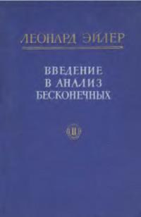 Введение в анализ бесконечных. Т. 2 — обложка книги.