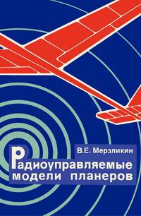 Радиоуправляемые модели планеров — обложка книги.