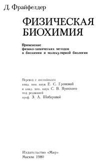 Физическая биохимия — обложка книги.