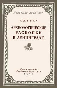 Археологические раскопки в Ленинграде — обложка книги.