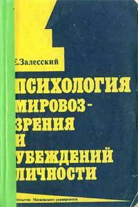 Психология мировоззрения и убеждений личности — обложка книги.
