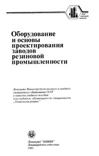 Оборудование и основы проектирования заводов резиновой промышленности — обложка книги.
