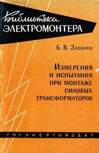 Библиотека электромонтера, выпуск 64. Испытания силовых трансформаторов при монтаже — обложка книги.