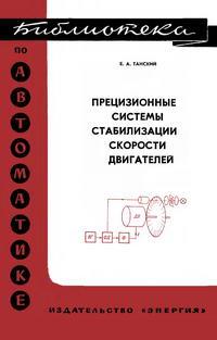 Библиотека по автоматике, вып. 536. Прецизионные системы стабилизации скорости двигателей — обложка книги.