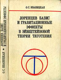 Лоренцев базис и гравитационные эффекты в Эйнштейновой теории тяготения — обложка книги.