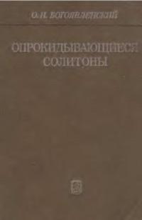 Опрокидывающиеся солитоны — обложка книги.