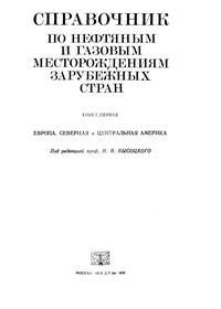 Справочник по нефтяным и газовым месторождениям зарубежных стран — обложка книги.