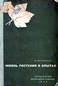 Жизнь растения в опытах — обложка книги.