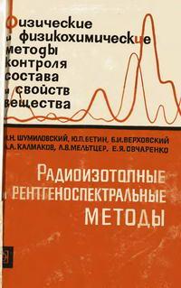 Радиоизотопные и рентгеноспектральные методы — обложка книги.