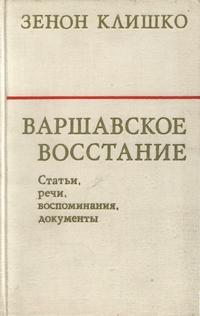 Варшавское восстание. Статьи, речи, воспоминания, документы — обложка книги.