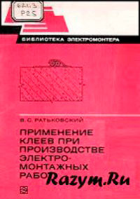 Применение клеев при производстве электромонтажных работ — обложка книги.