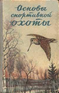 Основы спортивной охоты. Охотминимум — обложка книги.