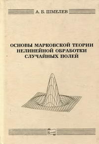 Основы марковской теории нелинейной обработки случайных полей — обложка книги.