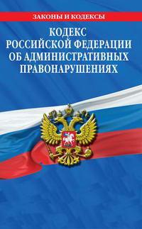 Кодекс Российской Федерации об административных правонарушениях от 30 декабря 2001 г — обложка книги.