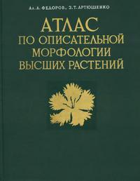 Атлас по описательной морфологии высших растений. Цветок — обложка книги.
