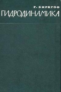 Гидродинамика — обложка книги.