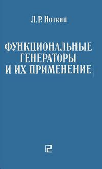 Функциональные генераторы и их применение — обложка книги.