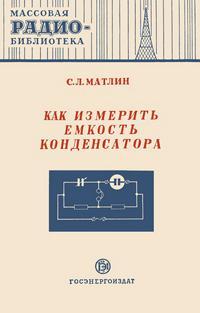 Массовая радиобиблиотека. Вып. 152. Как измерить емкость конденсатора — обложка книги.