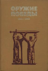 Оружие победы — обложка книги.