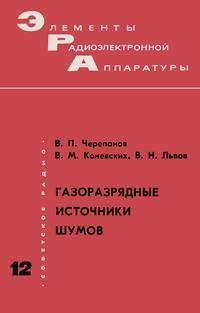 Элементы радиоэлектронной аппаратуры. Вып. 12. Газоразрядные источники шумов — обложка книги.
