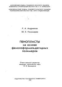 Пенопласты на основе фенолоформальдегидных полимеров — обложка книги.