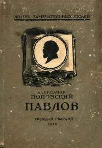Жизнь замечательных людей. Павлов — обложка книги.