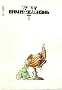 Химия и жизнь №02/1995 — обложка книги.