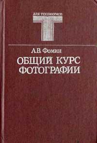 Общий курс фотографии — обложка книги.