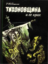 Тихоновщина и ее крах: Позиция православной церкви в период Великой Октябрьской социалистической революции и гражданской войны — обложка книги.