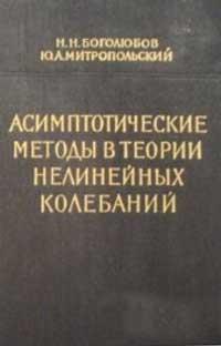 Асимптотические методы в теории нелинейных колебаний — обложка книги.