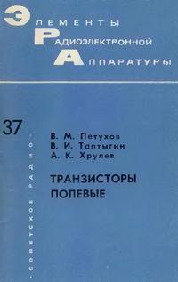 Элементы радиоэлектронной аппаратуры. Вып. 37. Транзисторы полевые — обложка книги.
