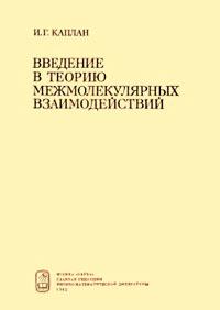 Введение в теорию межмолекулярных взаимодействий — обложка книги.