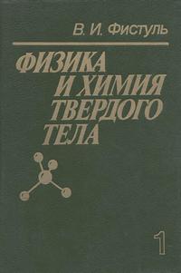 Физика и химия твердого тела. Том 1 — обложка книги.