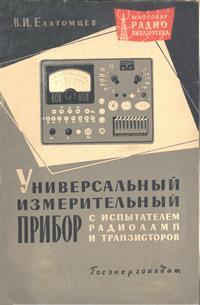 Массовая радиобиблиотека. Вып. 410. Универсальный измерительный прибор с испытателем радиолами и транзисторов — обложка книги.