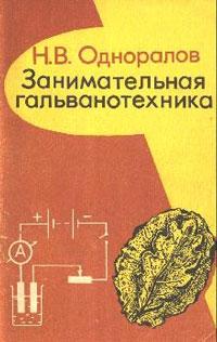 Занимательная гальванотехника. Пособие для учащихся — обложка книги.